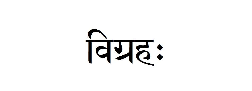 Sanskrit Word for War