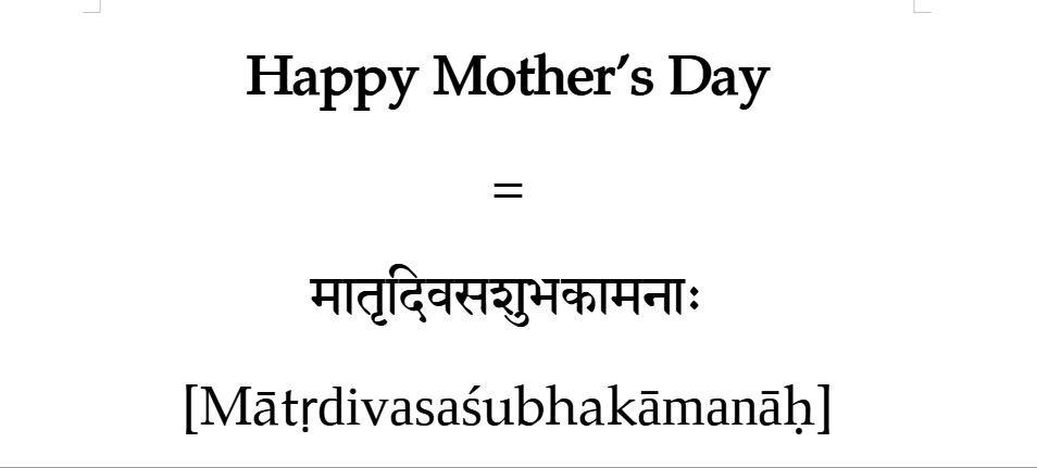 Happy Mother's Day in Sanskrit