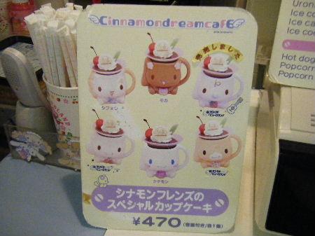 シナモンフレンズのカップ 6種~シナモンカフェ