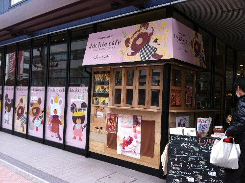 ジャッキー カフェ~くまのがっこう in渋谷 2010