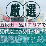 【厳選】五反田・品川エリアで30代以上の女性が稼げる風俗店まとめ