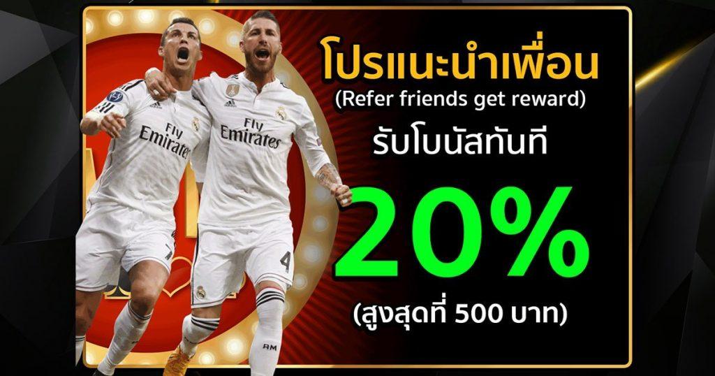 โปรโมชั่น แนะนำเพื่อน รับโบนัสทันที 20% mclub คาสิโน หวย แทงบอล โปรโมชั่นแนะนำเพื่อน รับโบนัสทันที 20% sbobet ufabet 365goals 365goal 365 goal