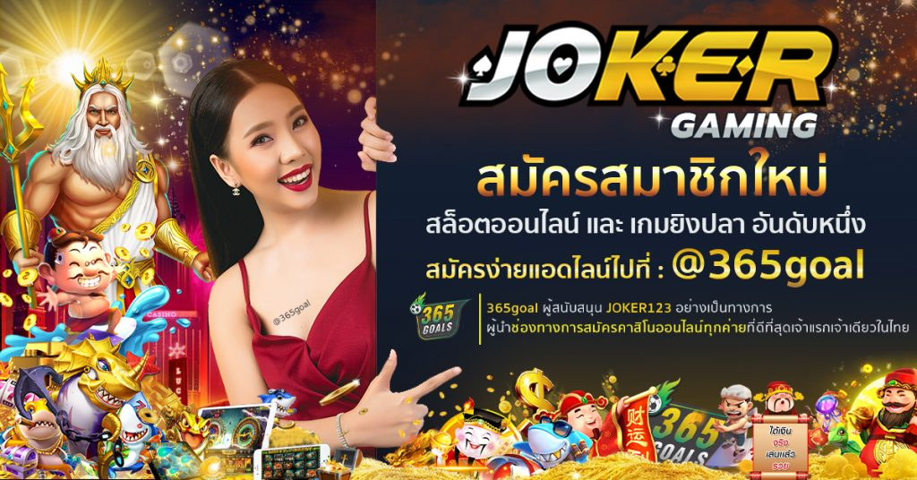 JOKER SLOT สมัครสมาชิกใหม่ Joker Gaming เกมยิงปลา เกมยิงปลาjoker123 เกมยิงปลา Joker gaming joker slot JOKER SLOT เกมส์สล็อตออนไลน์ อันดับ 1 ในไทย Joker Slot MAFIA88 สล็อต เกมยิงปลา คาสิโน Mafia88 สมัครเล่น สล็อตออนไลน์ joker128 joker123 joker888 ทางเข้า JOKER123 joker gaming ace333 สล๊อตออนไลน์ บาคาร่า โจ๊กเกอรฺสล็อต สล็อตโจ๊กเกอร์ โจกเกอ เกมยิงปลา เกมเสือ ace ace333 sloxo slotonline slot สล็อตออนไลน์ สมัครเล่นสล็อต สมัครเกมยิงปลา สมัครแทงบอล เกมเสือมังกร สมัครเสือมังกร เล่นเกมได้เงินจริง เล่นเกมได้เงิน2019 jokerslot slotjoker เล่นเกมได้เงินจริง เกมเล่นได้เงินจริง แอพเกมได้เงินจริง scup สล็อตxo คาสิโน casino lsm65 สมัครเล่นเกมได้เงินจริง สล็อต1688 สมัคร1688 Ufabet1168 Ufabet1668 Ufabet-th Ufabet8 Ufabet168 Ufa69 ufakic Ufabet1688 Ufabet.co Ufabet777 ufabet72 Ufabet Ufa365 แทงบอล พนันบอล UFABET เล่นบอล Ufa ยูฟ่าเบต Sbobet FIFA55 รับแทงบอล เว็บแทงบอล SBOBET สมัครแทงบอล แทงบอลเว็บไหนดี เว็บบอลแนะนำ เล่นบอที่ไหน พนันบอลออนไลน์ สโบเบ็ต แทงบอลสโบเบ็ต เล่นบอลที่ไหน ufabet แทงบอล พนันบอล Sbobet รับแทงบอล เว็บแทงบอล ทางเข้าสโบเบท ยูฟ่าเบท ล้มโต๊ะวันนี้ วิเคาระห์บอลวันนี้ วิเคาระห์บอล ที่เด็ดบอลรายวัน Ufabet1168 Ufabet1668 Ufabet-th Ufabet8 Ufabet168 ufabet888 ufa365 ufa Ufa69 ufakick Ufabet1688 Ufabet.co Ufabet777 ufabet72 และ Ufa356 Ufa365 Ufabet369 ufa88 ufa678 ufabet888 ufabetwin ufabet111 ufa191 ufastar ufa 789 Sbobet FIFA55 ufa168 วิธีเช็คผลบอล sbobet joker888 slotjoker ufabetco superlot999 ufagoalclub สล็อต789 slotxo789 joker123th ufa-789 royalgclub joker128 SAGAMING UFA191 tsover macau888 sagame66 มาเก๊า888 ufa365 ufabet777 ufa147 ufa158 ufa189 joker888 mafia88 mafia999 mafiaslot Slotgame สูตรเกมส์slot live777th live777 slot999 gtrbetclub bbbs.bacc1688 โจ๊กเกอร์123 joker89 joker123th บาคาร่า888 บาคาร่า9988 บาคาร่า1688 Gclub88888 Ufakick รูเล็ต lsm99 lsm999 lsm9988 lsm724 lsm65 LSM99online สล็อต789 STARSLOT789 SLOT789 lucky88 royal789 มาเฟีย999 มาเฟีย88 M CLUB Royal Entertainment maesot888 แม่สอด888 Sbo111 สโบ111 Sbo123 Sbo168 Sbo222 Sbo333 Sbo666 Sbo555 Sbo500 Sbo89 S