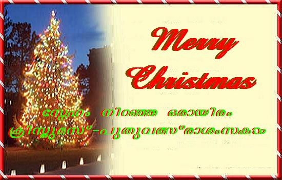 Malayalam Christmas New Year Greetings Post Card From