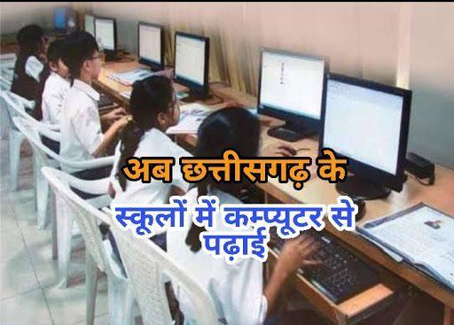 स्कूलों में कम्प्यूटर लैब और ई-क्लास रूम से होगी पढ़ाई.