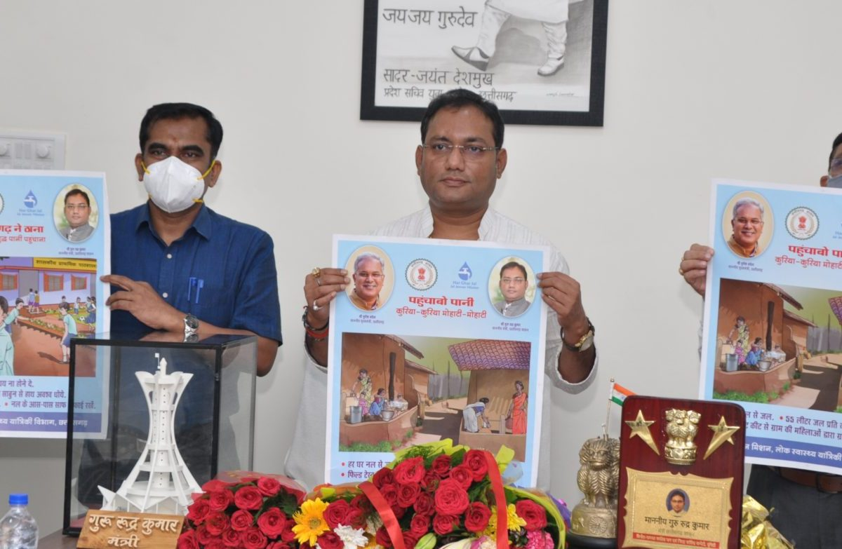 रायपुर : लोक स्वास्थ्य यांत्रिकी मंत्री गुरू रूद्रकुमार ने शुद्ध पेयजल के प्रति लोगों को जागरूक करने पोस्टर का किया विमोचन