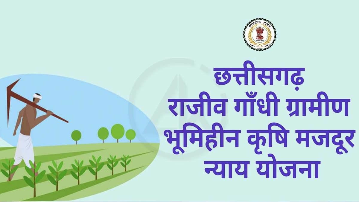 RGGBKMNY - राजीव गांधी ग्रामीण भूमिहीन कृषि मजदूर न्याय योजना
