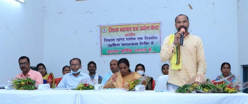 नरहरपुर में आयोजित की गई उद्यमिता जागरूकता शिविर
