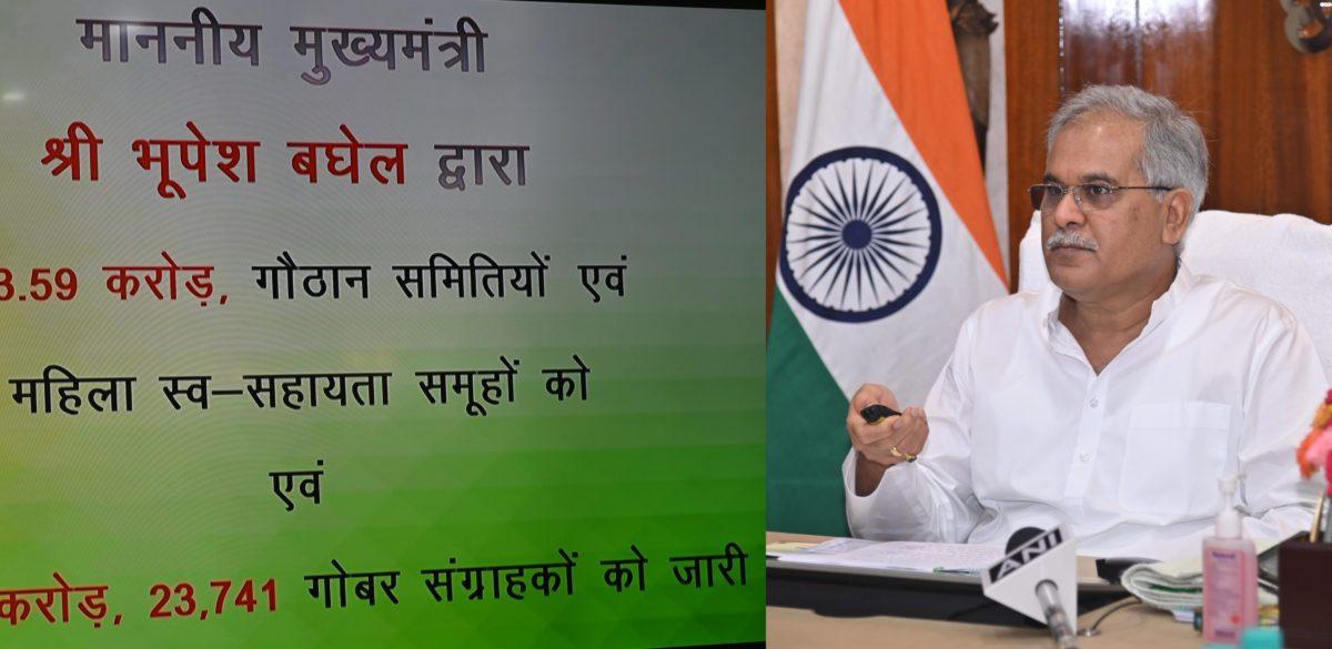 रायपुर : छत्तीसगढ़ गोबर खरीदने वाला और गोबर खरीदी को लाभ में बदलने वाला पहला राज्य : श्री भूपेश बघेल