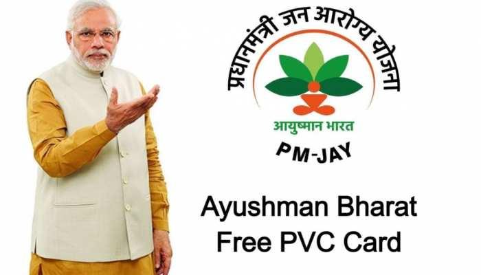 aayushman card - आयुष्मान कार्ड 30 तक बनाया जा सकेगा