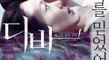 Diva 2020 Full Korean Movie MP4 Download HD and Subtitles