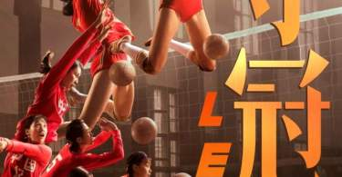 Leap Chinese Movie