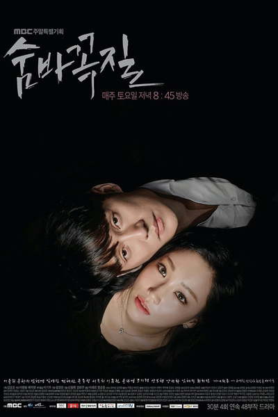 Hide and Seek season 1 Episodes Download MP4 HD and English Subtitles