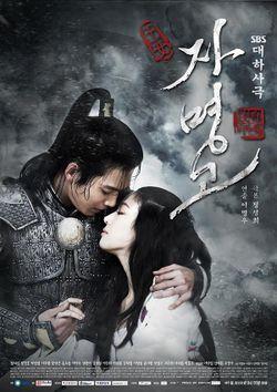Ja Myung Go Season 1