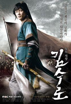 Kim Soo Ro The iron king Season 1 Episodes Download MP4 HD and English Subtitles Episode 1-32