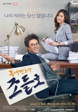 My Lawyer Mr. Jo Season 1 Episodes Download MP4 HD and English Subtitles