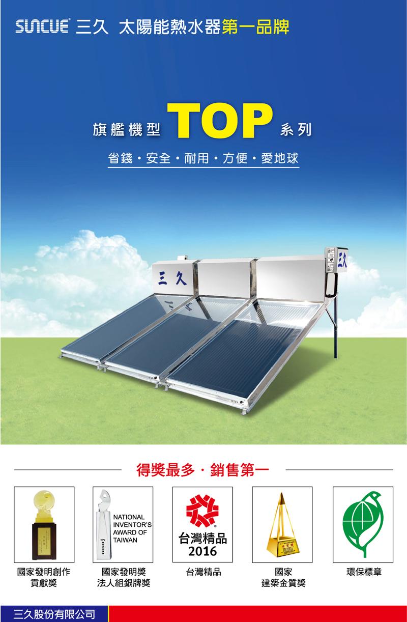2019年三久太陽能熱水器型錄