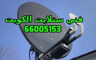 تركيب وصيانة ستلايت مركزي بالكويت 66005153