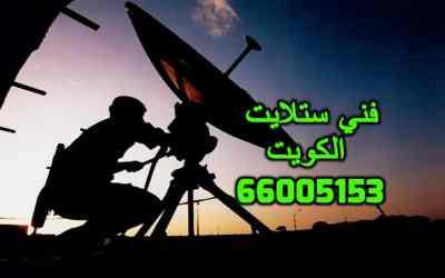 فني ستلايت هندي عبدالله المبارك 66005153