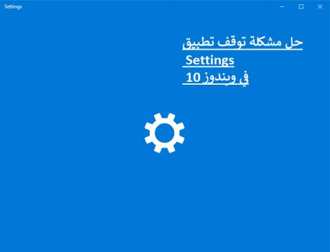 حل مشكلة توقف تطبيق Settings في ويندوز 10 علمني دوت كوم