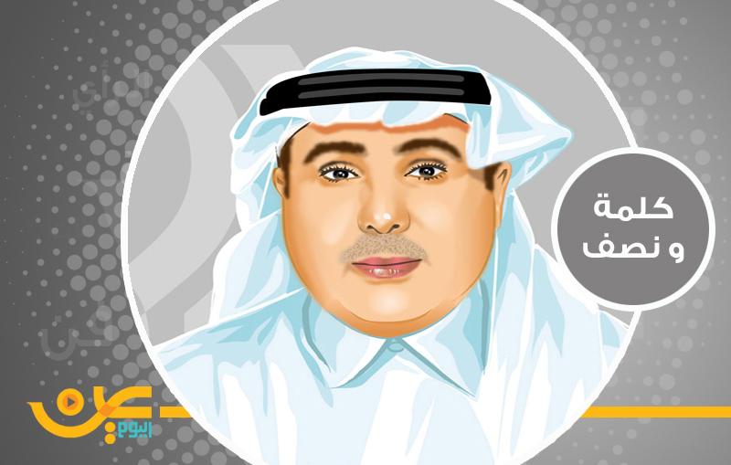 أحمد العرفج: 90 عام يا عميد