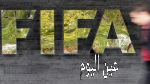 فيفا الاتحاد الدولي لكرة القدم يحذر السودان من حرمان اللعب دوليا