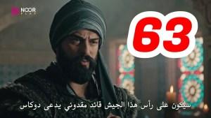 مسلسل قيامة عثمان الحلقة 63
