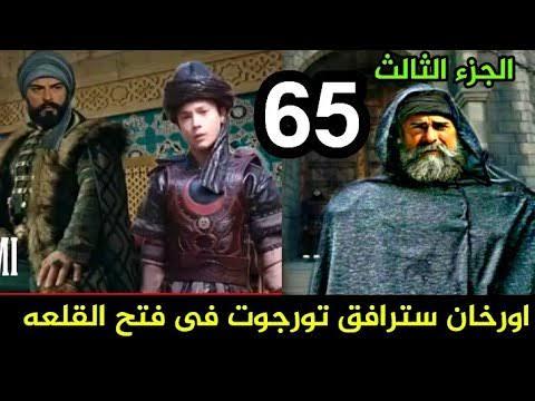 قصة عشق مسلسل قيامة عثمان الحلقة 65 مترجمة للعربية