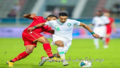 موعد مباراة السعودية وفيتنام القادمة في التصفيات المؤهلة لكأس العالم قطر