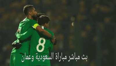 ملخص مباراة السعودية وعمان اليوم تصفيات كأس العالم قطر