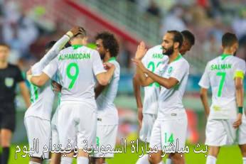 هزيمة  السعودية من فيتنام اليوم تصفيات آسيا المؤهلة لكأس العالم
