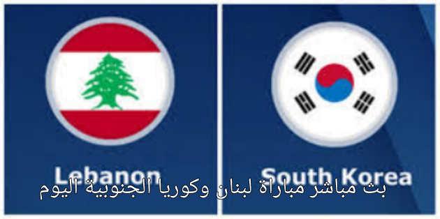 ملخص مباراة لبنان وكوريا الجنوبية اليوم في تصفيات كأس العالم قطر