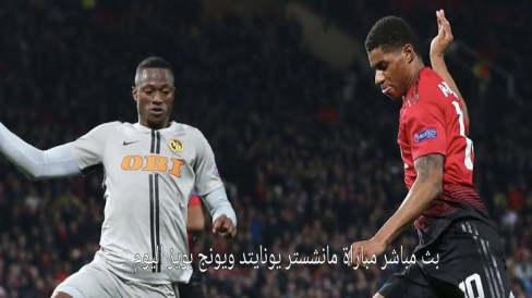 نتيجة مباراة مانشستر يونايتد ضد يونج بويز اليوم كوره لايف في دوري أبطال أوروبا