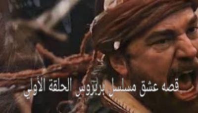 الآن مسلسل بربروس الحلقة 1 علي قناة اليرموك الفضائية مترجمة للعربية قصة عشق