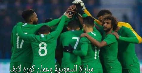 نتيجة مباراة السعودية ضد عمان  تصفيات اسيا المؤهلة لكأس العالم