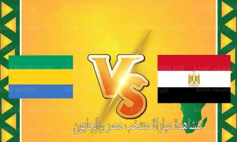 تعادل منتخب مصر والجابون اليوم في تصفيات كأس العالم قطر 2022