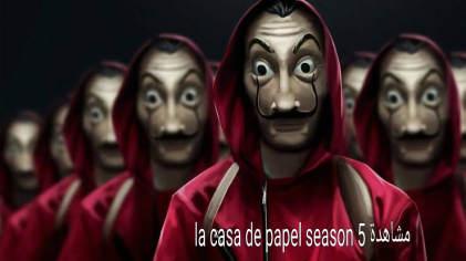 مشاهدة la casa de papel season 5 مترجم عربي موقع ايجي بست