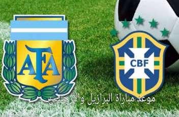 موعد مباراة البرازيل والأرجنتين في تصفيات أمريكا الجنوبية المؤهلة لكأس العالم قطر 2022