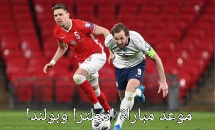 موعد مباراة انجلترا ضد بولندا القادمة في تصفيات كأس العالم قطر 2022