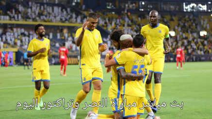 ملخص مباراة النصر وتراكتور الإيراني اليوم دوري ابطال اسيا