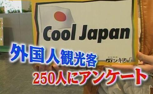 cooljapan2
