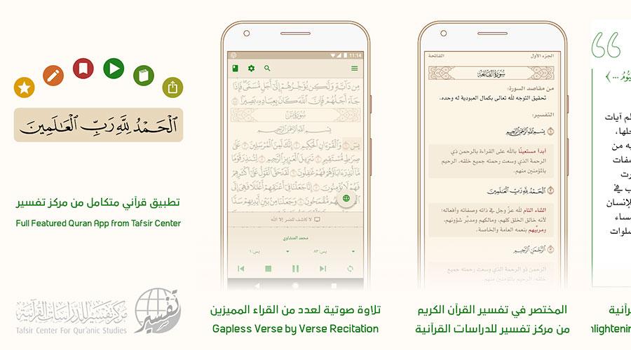 تطبيق آية أفضل تطبيق للقراءة والاستماع للقرآن الكريم مع