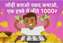 Newsdog app paytm cash loot