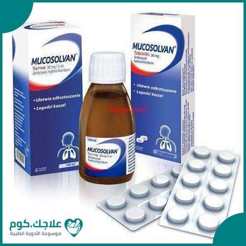 ميكوسولفان Mucosolvan دواعي الاستعمال الأعراض السعر