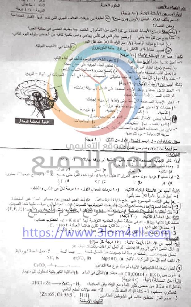 اسئلة مادة العلوم العامة 2017 لكل المحافظات تاسع سوريا