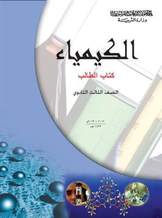 كيمياء بكالوريا سوريا حل تمارين ومراجعة منهاج الصف الثالث
