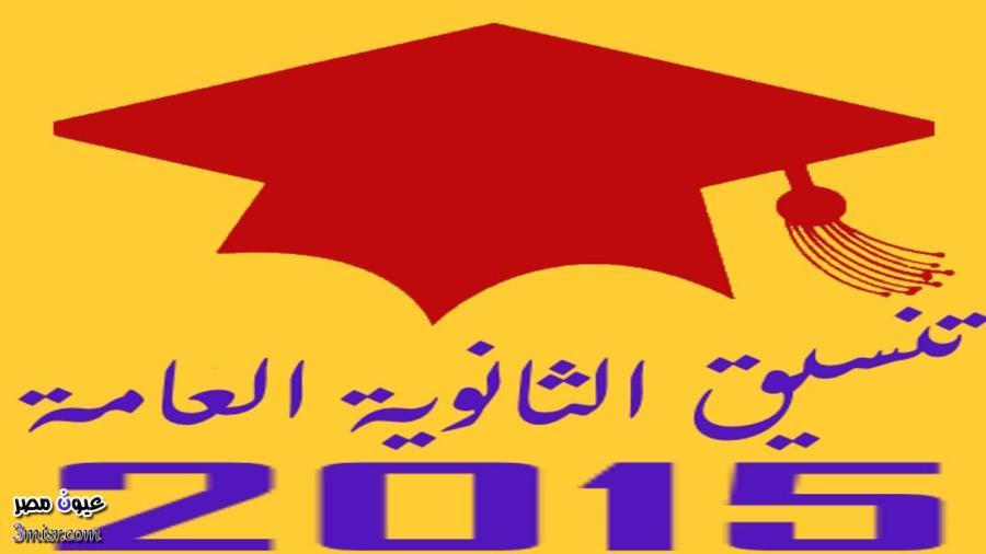 بوابة الحكومة المصرية الالكترونية نتيجة تنسيق الثانوية