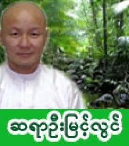 U Myint Lwin