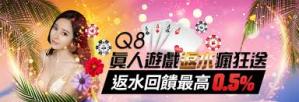 Q8娛樂城