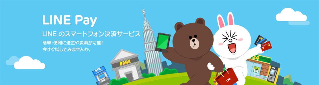 SNSで簡単決済!! LINE Payサービス開始